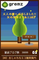 グリムス7月8日大人の木