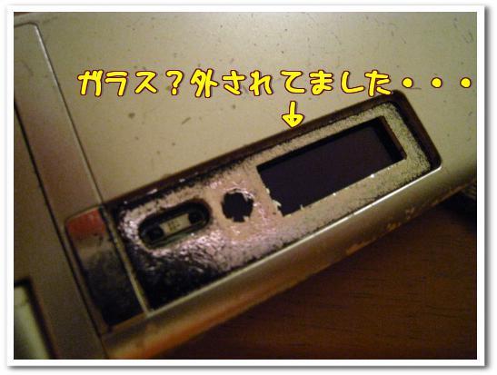 壊された携帯