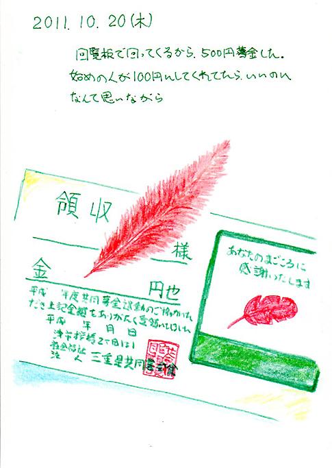 20111020赤い羽根s