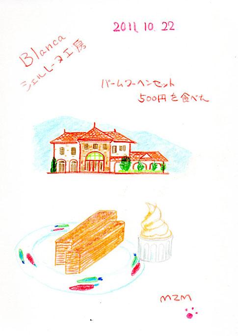 20111022シェルレーヌ工房s