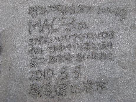 MAC53th
