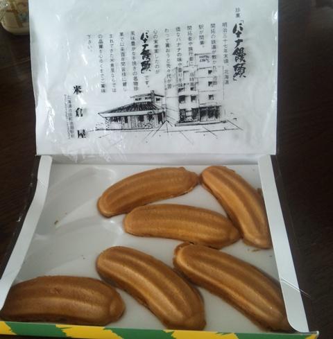バナナ」饅頭2100505_104926