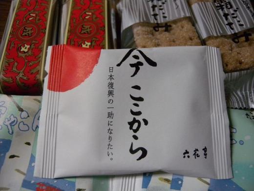 六花亭DSCN3358