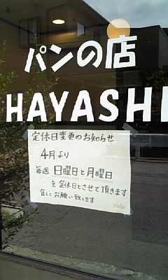 京都 パン屋さん HAYASHI1