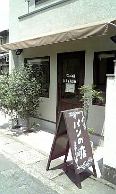 京都 パン屋さん HAYASHI2