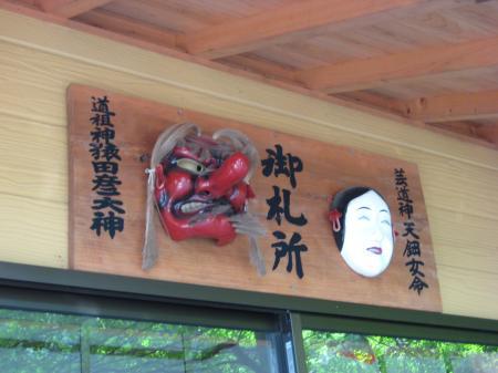 九州旅行2009 高千穂 4