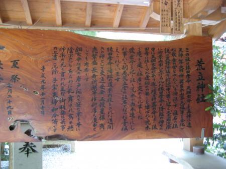 九州旅行2009 高千穂 5