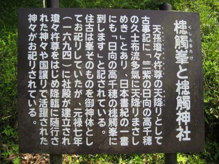 九州旅行2009 高千穂 10