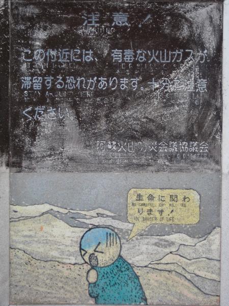九州旅行2009 2日目 22