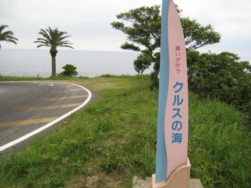 クルス 馬ヶ瀬 灯台5
