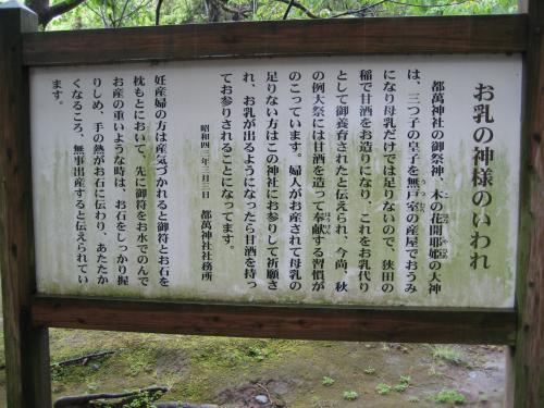 宮崎 都萬神社2
