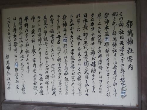 宮崎 都萬神社4