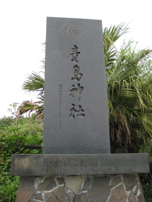 宮崎 青島神社4