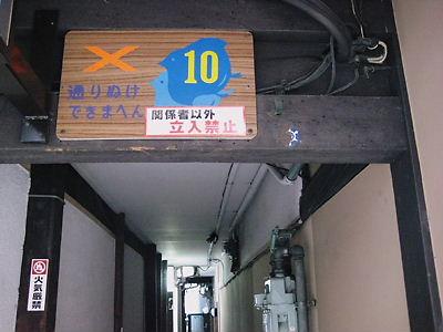先斗町 YAWATAYA2