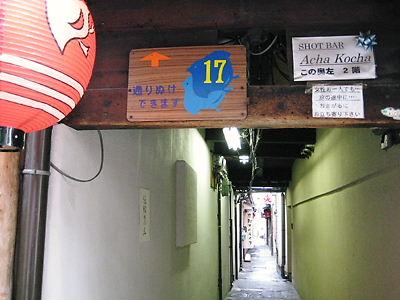 先斗町 YAWATAYA3