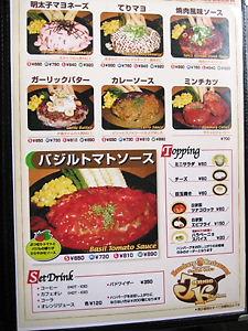 ジェイムスキッチン ハンバーグ6