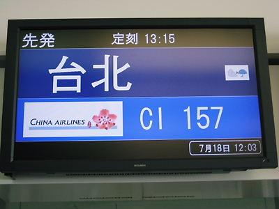 台湾旅行 出発1
