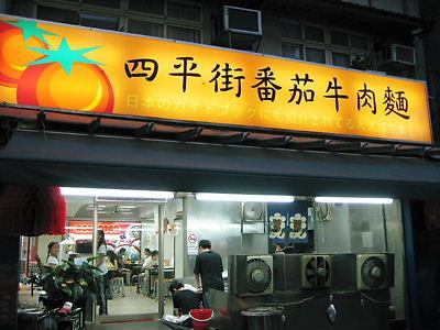 四平街番茄牛肉麺7