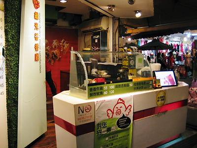 台湾旅行 四平街5