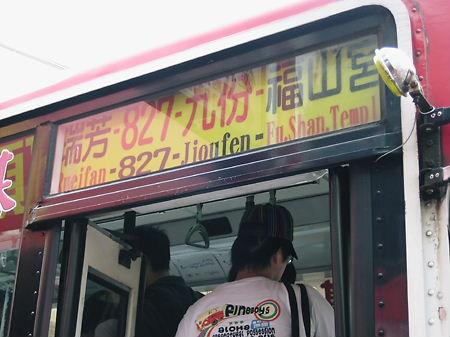 台湾旅行 キュウフンへの旅路