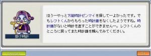 レフトくんクエ3