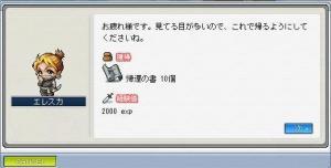 マンジクエ3?