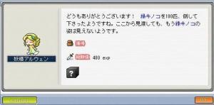 妖精アルウェンクエ1