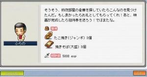 ふらのクエ1