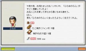 ふらのクエ2
