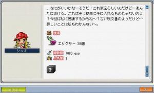 シュミクエ3