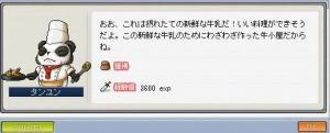 タンユンクエ3