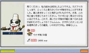 タンユンクエ4