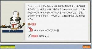タンユンクエ5