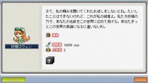 ロウェンクエ4