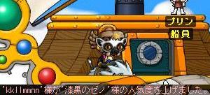船で上げられる・・