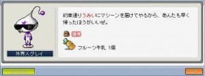 うみい開発3