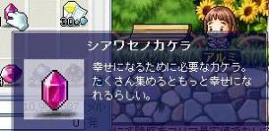 シアワセノカケラ?