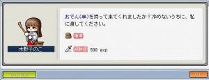 のこクエ3