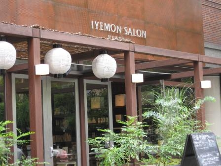 IYEMON SALON