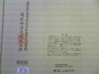 20090712112032