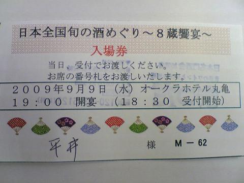 20090908104609