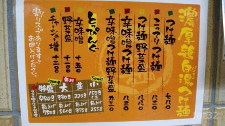 menu01-20110511.jpg