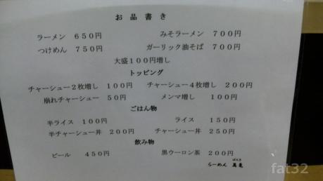 menu20110310.jpg