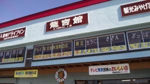 shop20100905.jpg