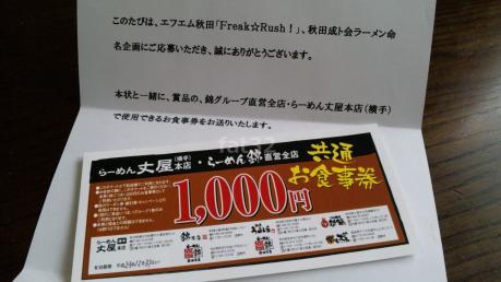takeya-nishiki-tiket2011.jpg