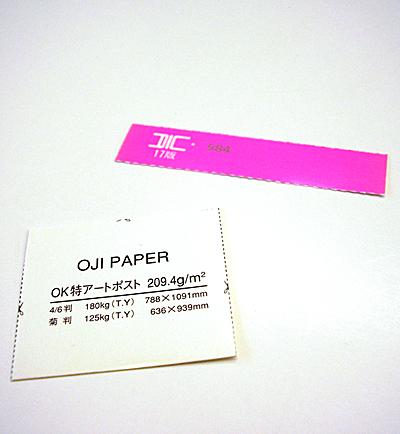 蛍光インクと紙