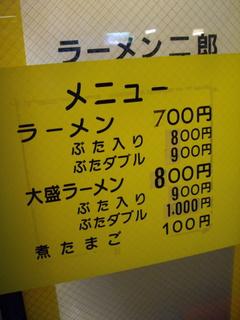 ラーメン二郎 池袋東口店 メニュー(壁)