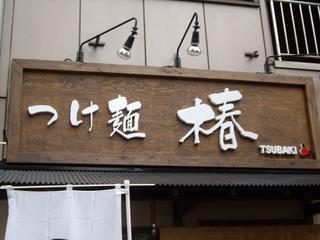 つけ麺 椿 看板g
