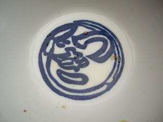 中華そば 井上 中華そば(丼)