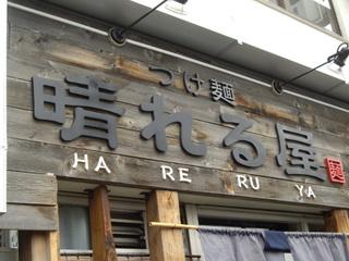 つけ麺晴れる屋 看板